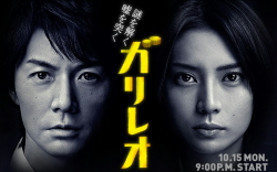 Galileo_Japanese_Drama