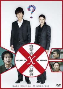 Suspect_X-jpdvd