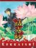 Kekkaishi Volume 17