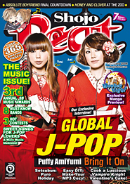 Shojo Beat Feb 2008