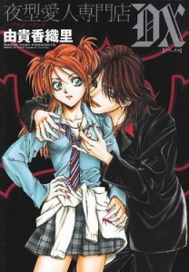 BloodHound(manga)_Cover