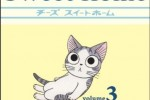 Chi's Sweet Home Volume 3-4