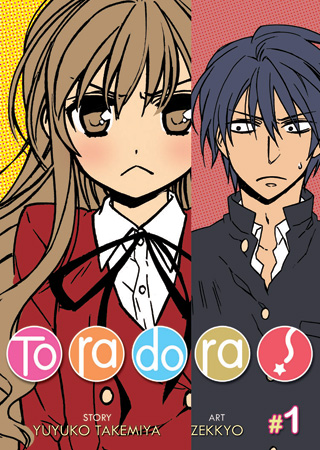 toradora_vol1_full