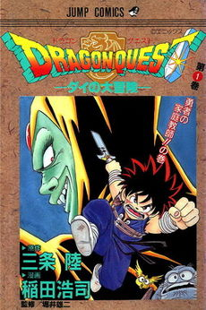 DragonquestTheAdventureOfDai_vol1_Cover