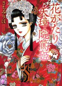 Hanagatari Tenshion Atsuhime