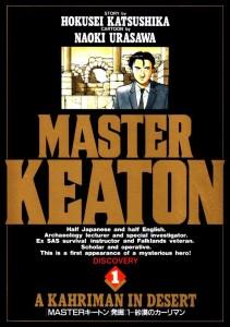 Master_Keaton_v01 cover