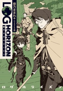 Log Horizon LN