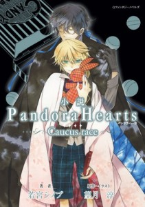 Pandora Heartscaucus_race