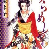 Urameshiya Volume 1-3