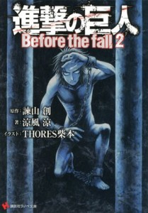 AoT Before the Fall LN 2