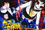 Resurrecting Detective Manga