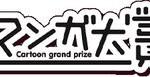 8th Manga Taisho Awards Announced