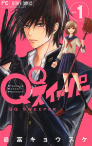 qq-sweeper