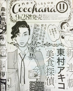 New Detective Series from Princess Jellyfish's Higashimura Begins