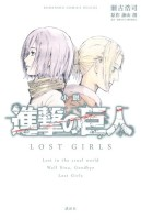 Attack on Titan: Lost Girls Novel Adapted to Manga