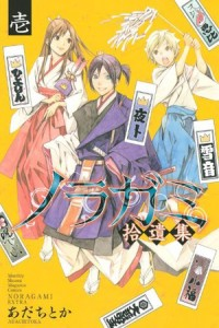 noragami-stray-stories