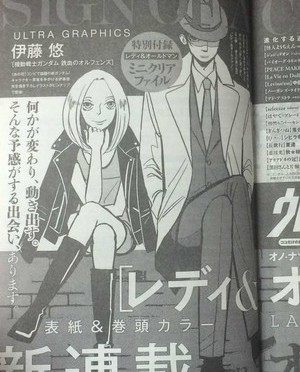 New Natsume Ono Series Has Air of Mystery