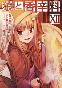 Spice and Wolf Manga Enters Final Arc