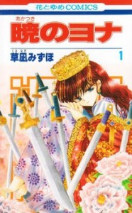 yona-of-the-dawn-1