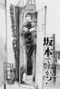 sakamoto end
